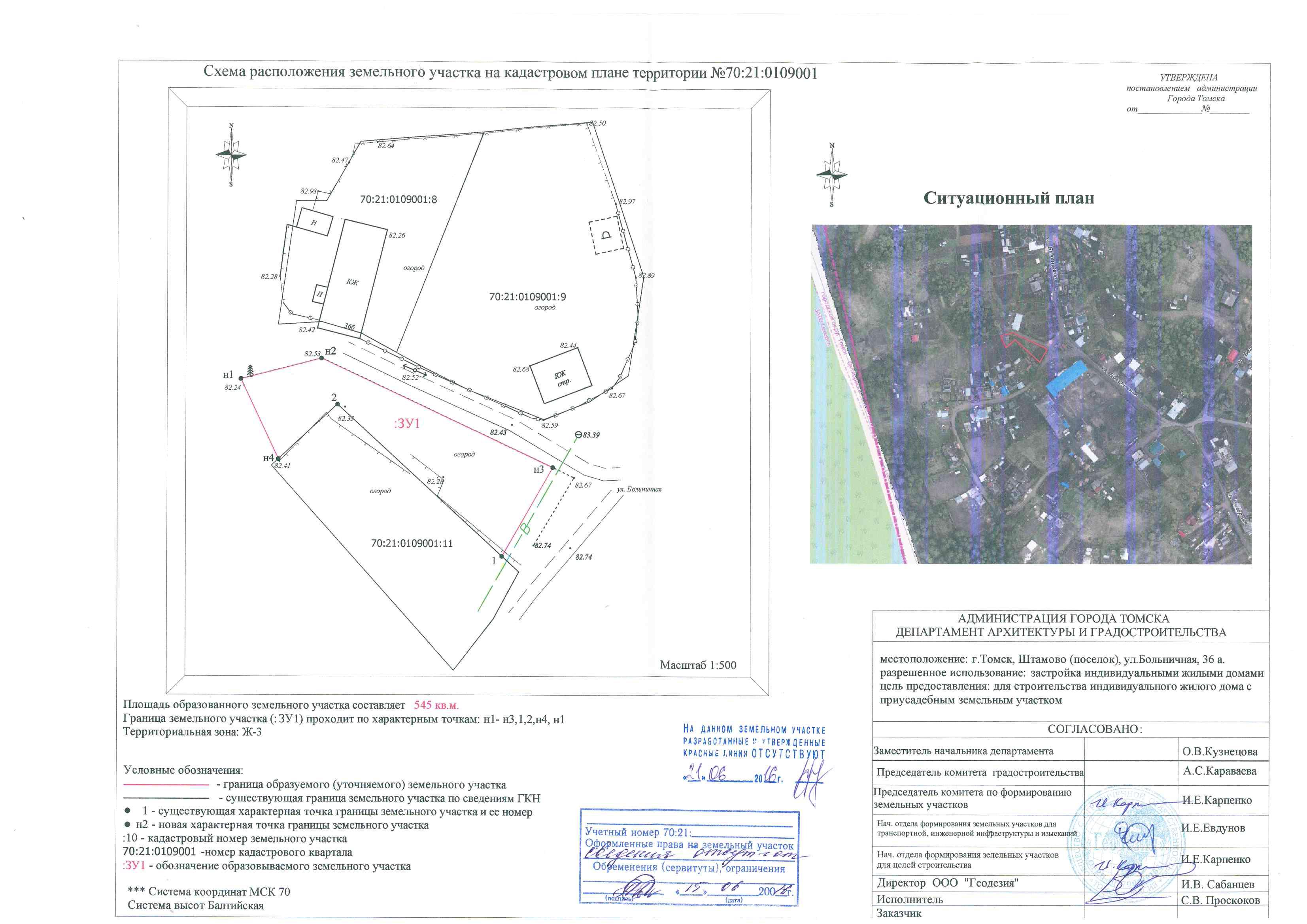 Схема расположения сервитута на кадастровом плане территории