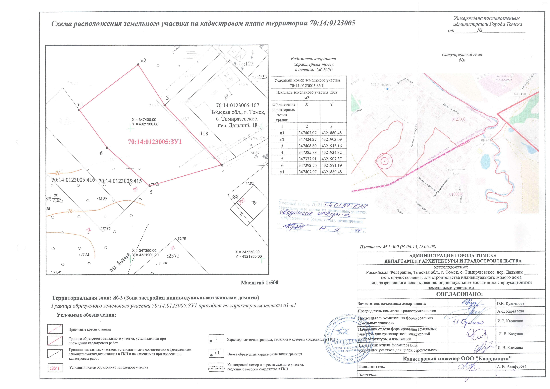 Земельный кадастр 2013 / m 86