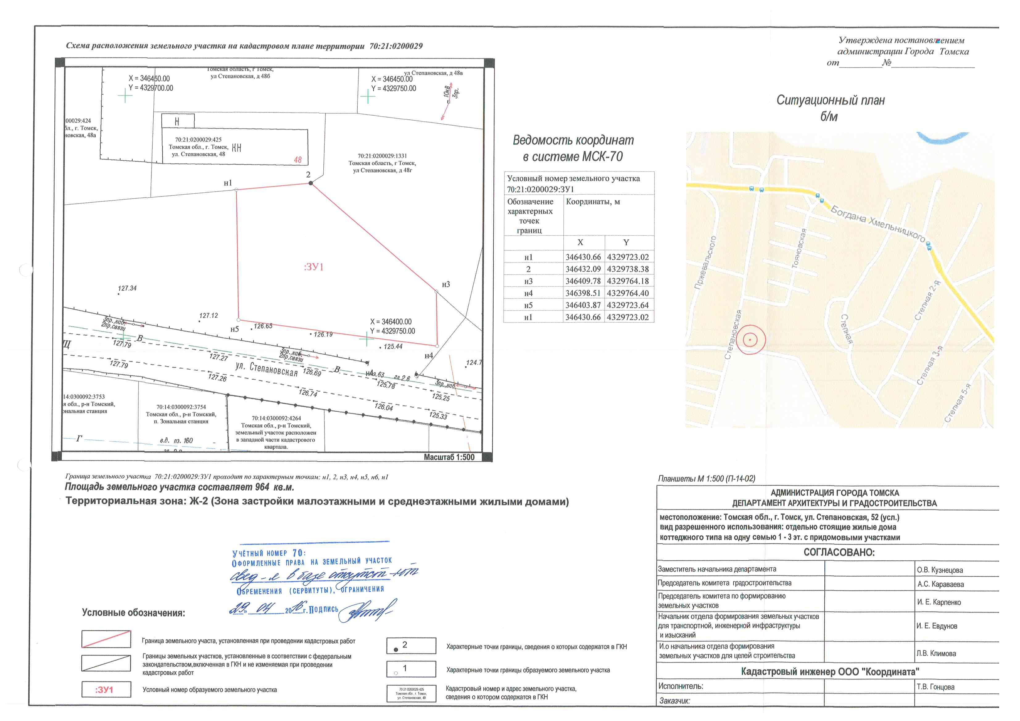 Схема границ земельного участка омск