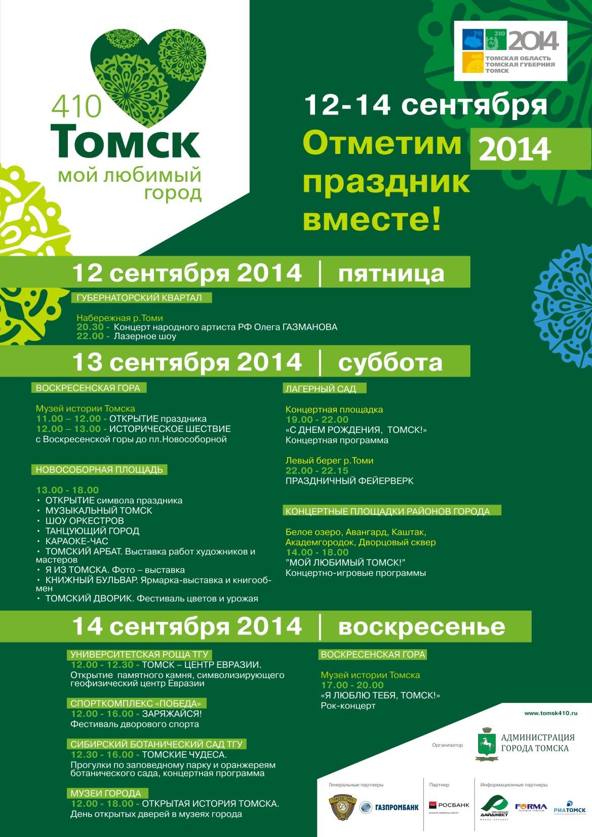 Программа Дня Города Барнаул 2011