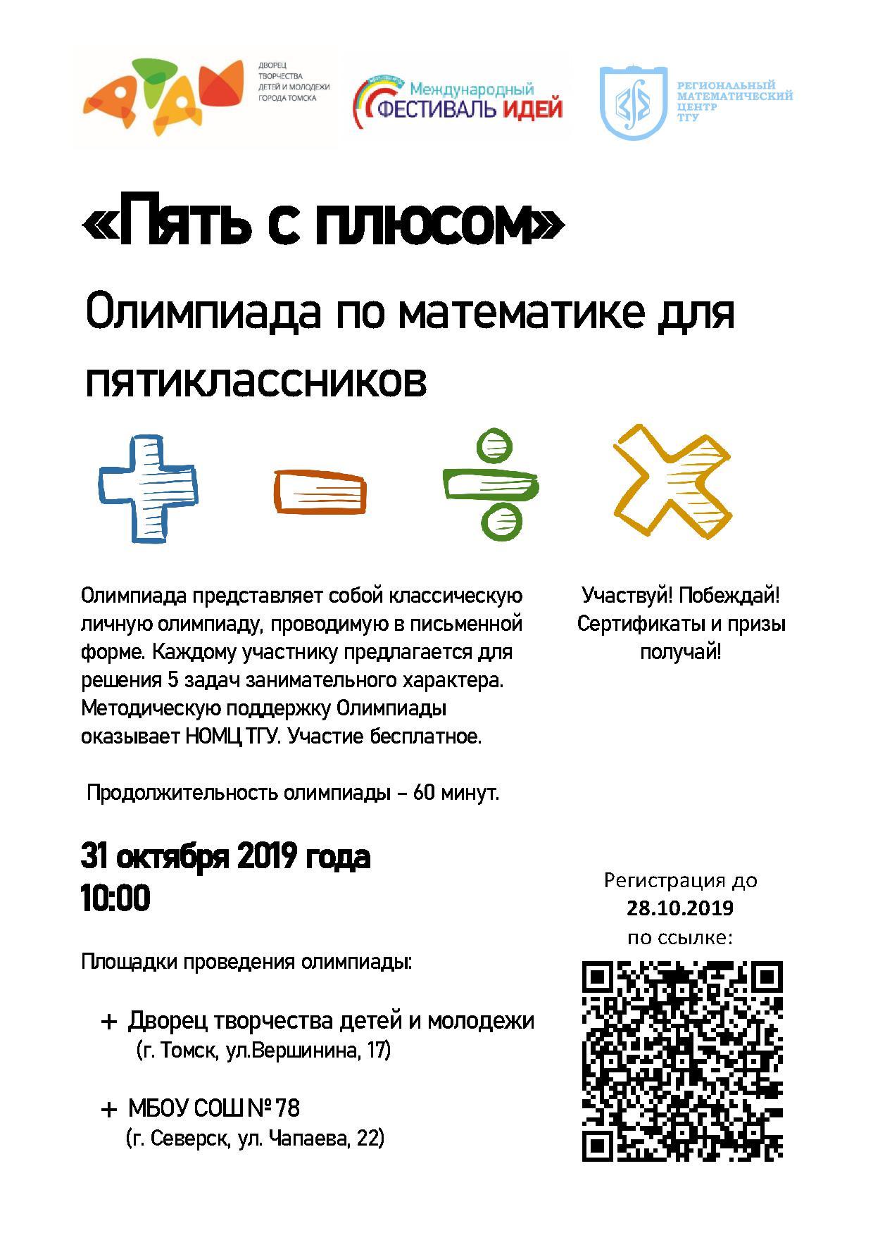 31 октября 2019 года на базе Дворца творчества детей и молодёжи города Томска пройдет математическая олимпиада для пятиклассников «Пять с плюсом».