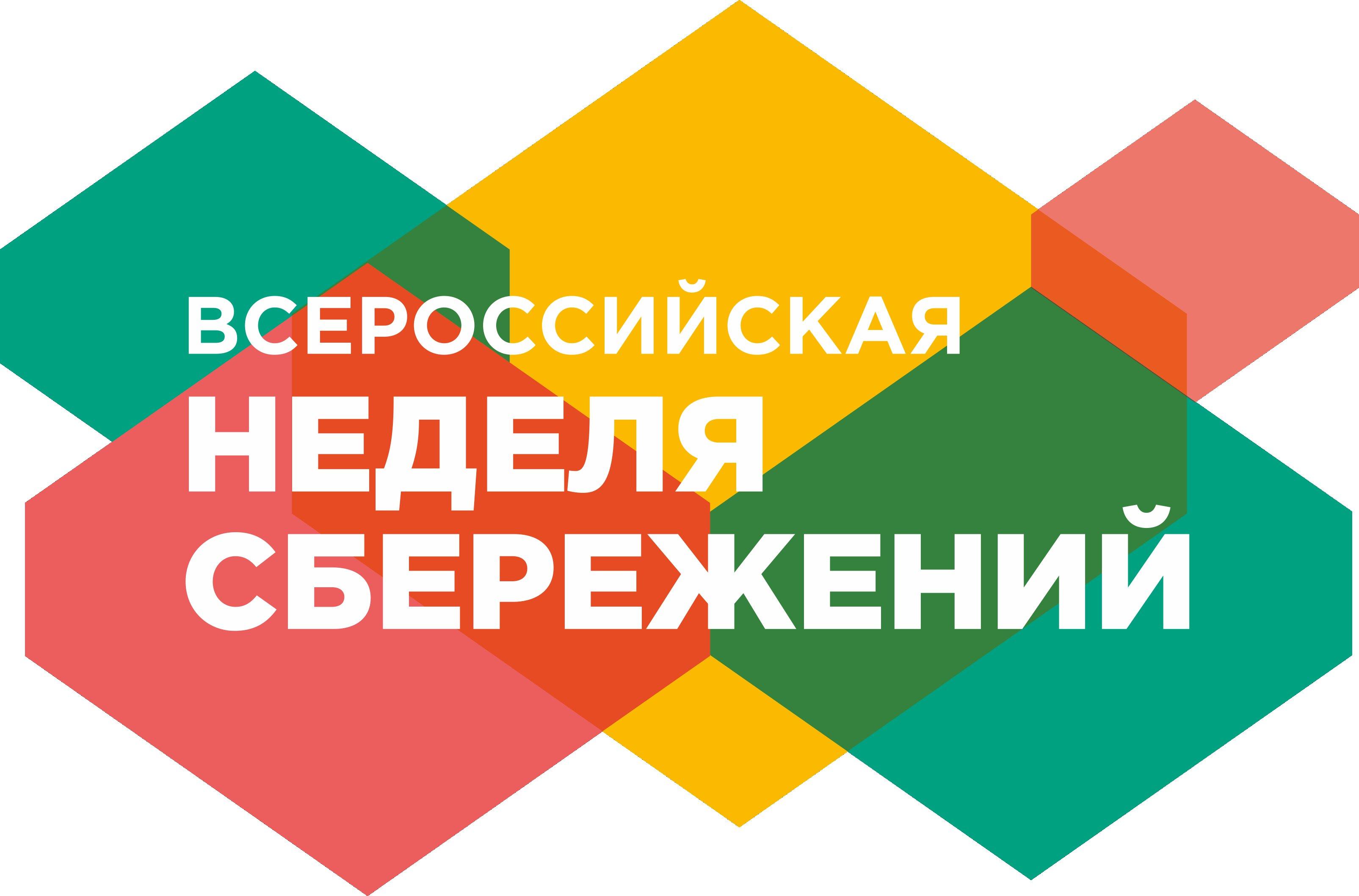 Томичей приглашают на мероприятия Недели сбережений