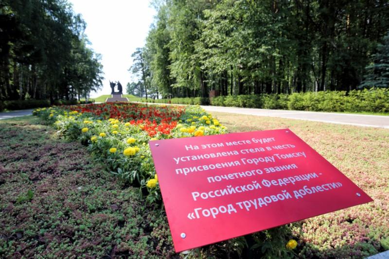 В адрес мэра Ивана Кляйна поступают поздравления с присвоением Томску почетного звания Российской Федерации «Город трудовой доблести»