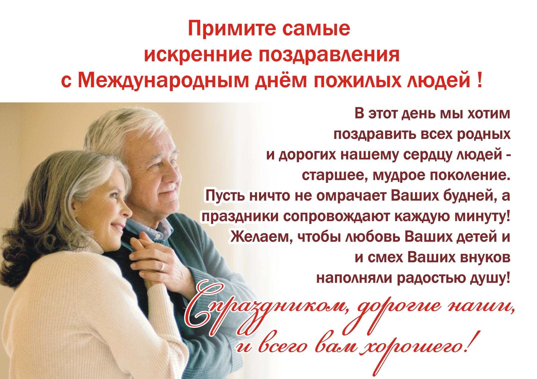 С днём пожилого человека поздравления в прозе