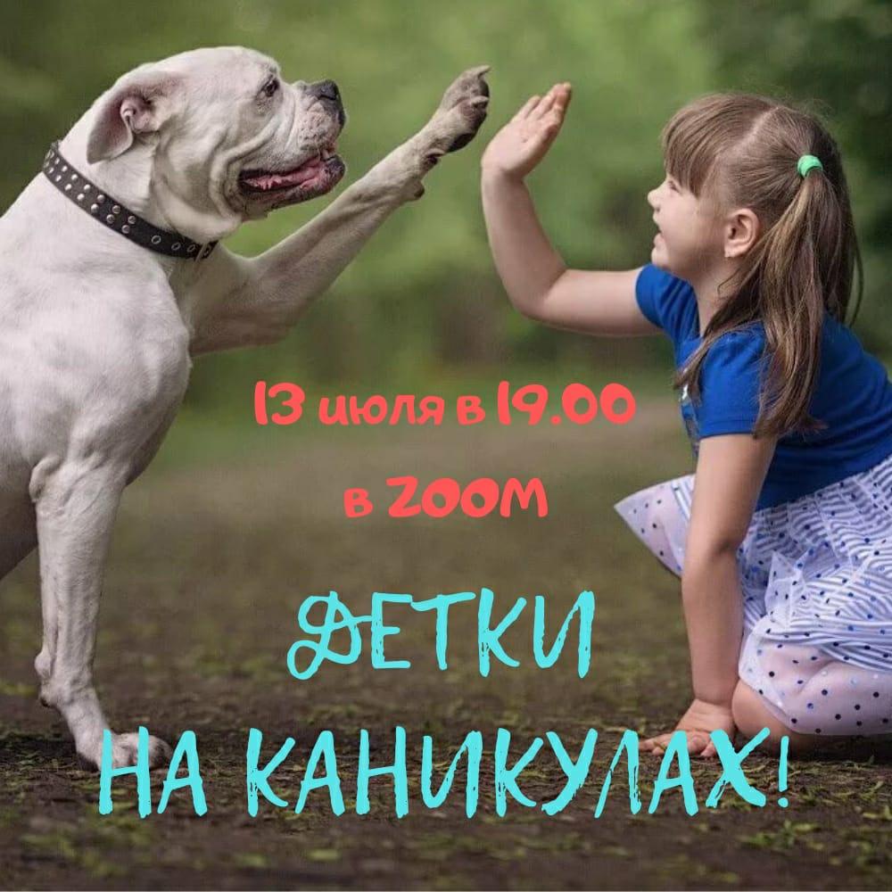 Муниципальный центр «Семья» продолжает проект «Детки на каникулах»