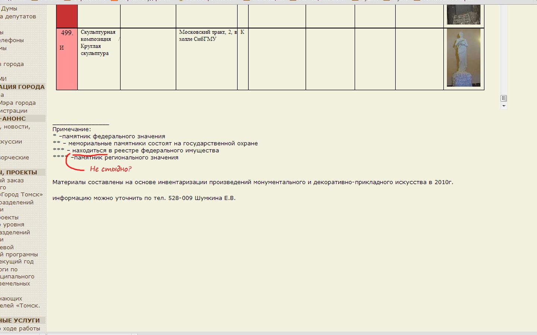 Обращение 28 04 2013